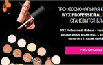 Открытие магазина NYX Professional Makeup
